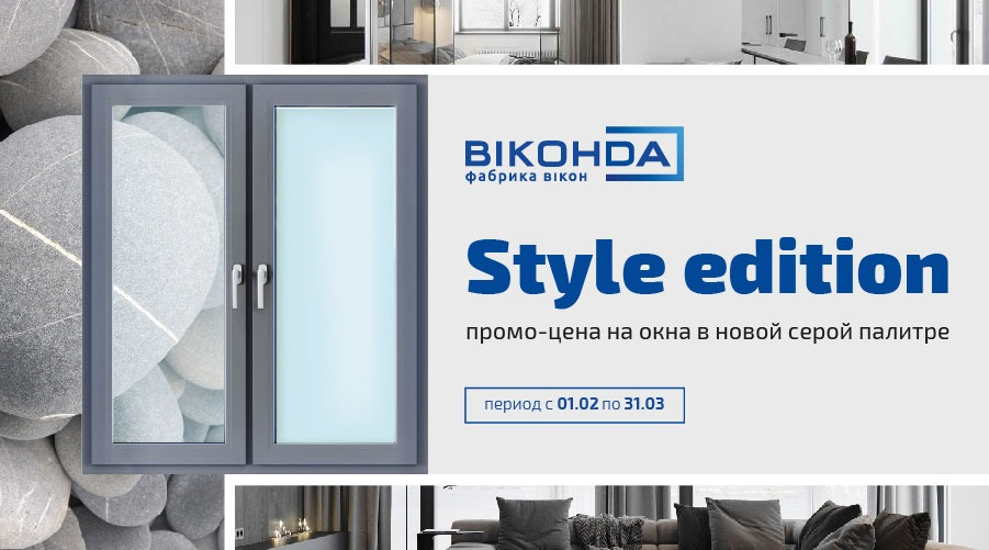 Style edition