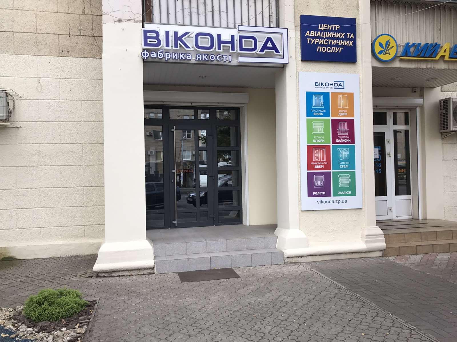 салон Віконда у Запоріжжі