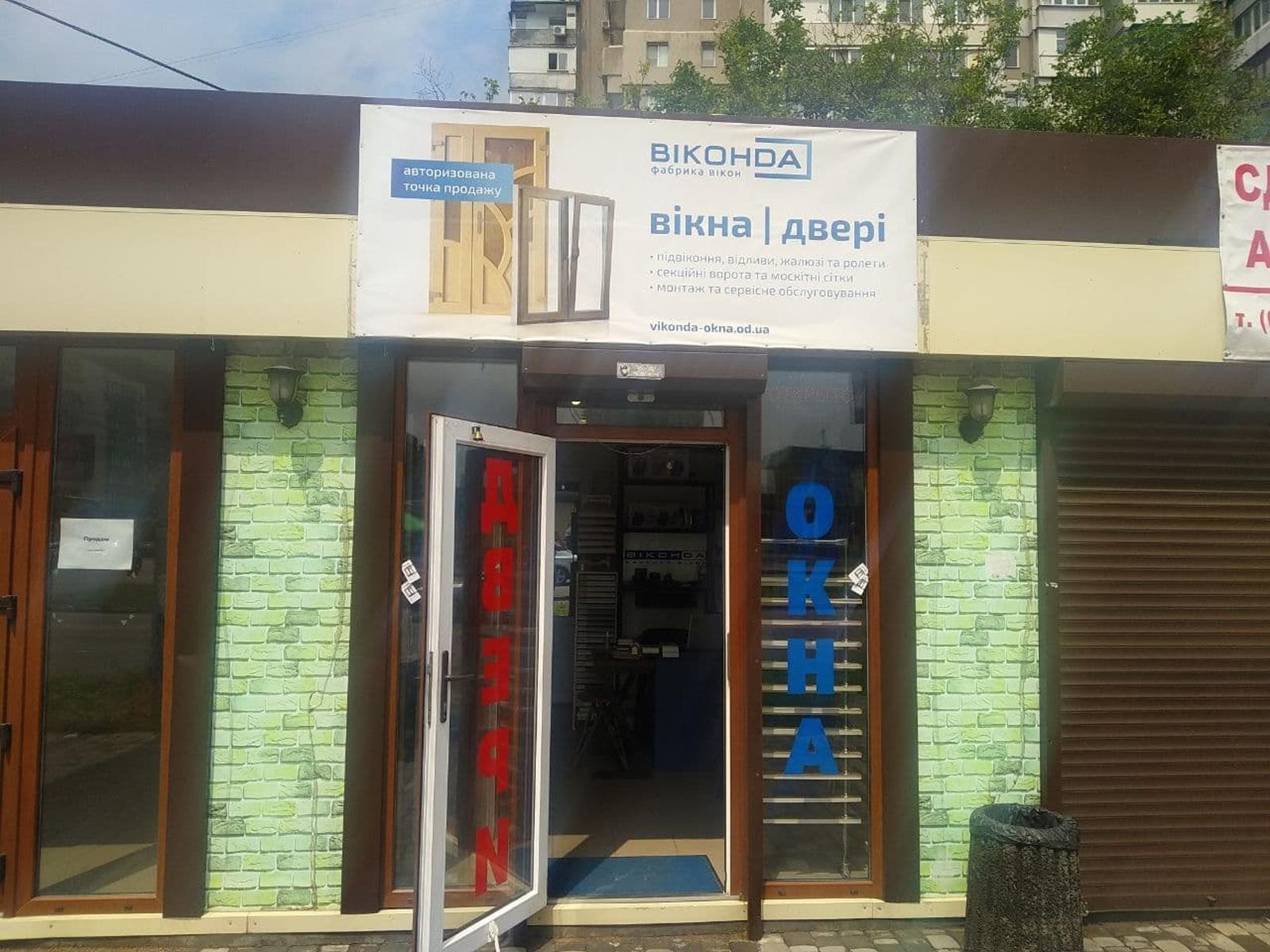 фото салону Віконда в Одесі