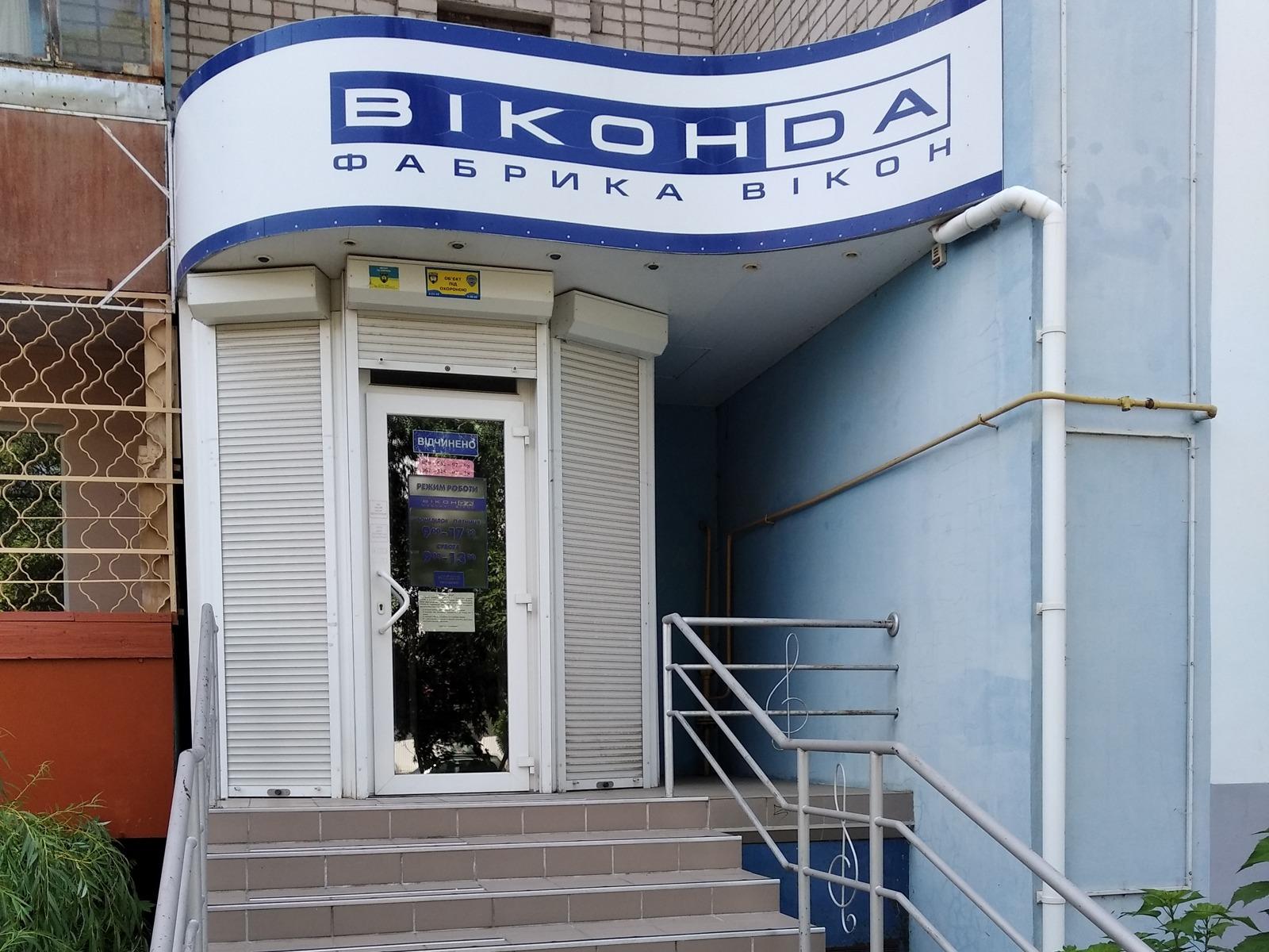 фото салону Віконда у Новій Каховці