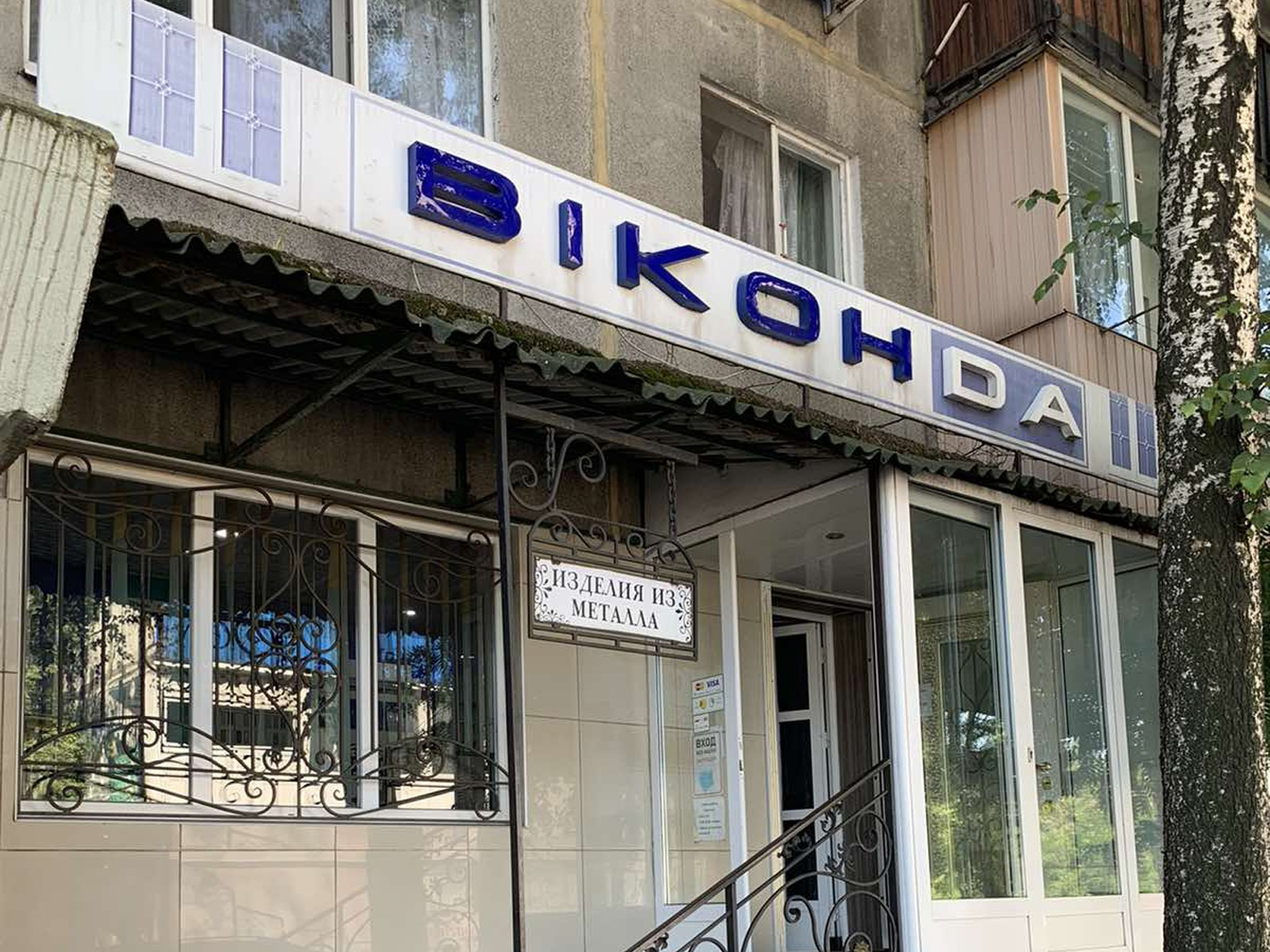 фото салону Віконда у Добропіллі