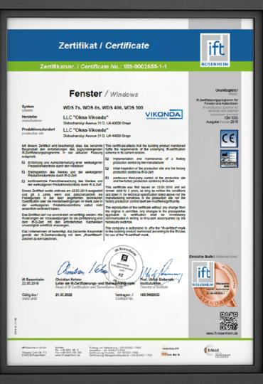 Віконда сертифікат якості
