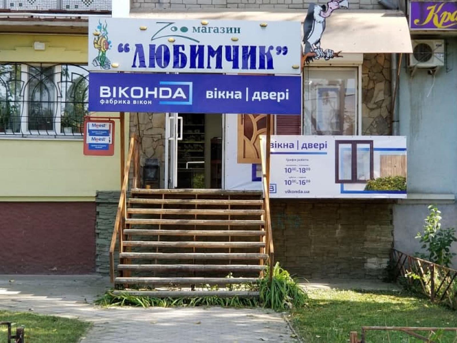 фото салону Віконда у Миколаєві