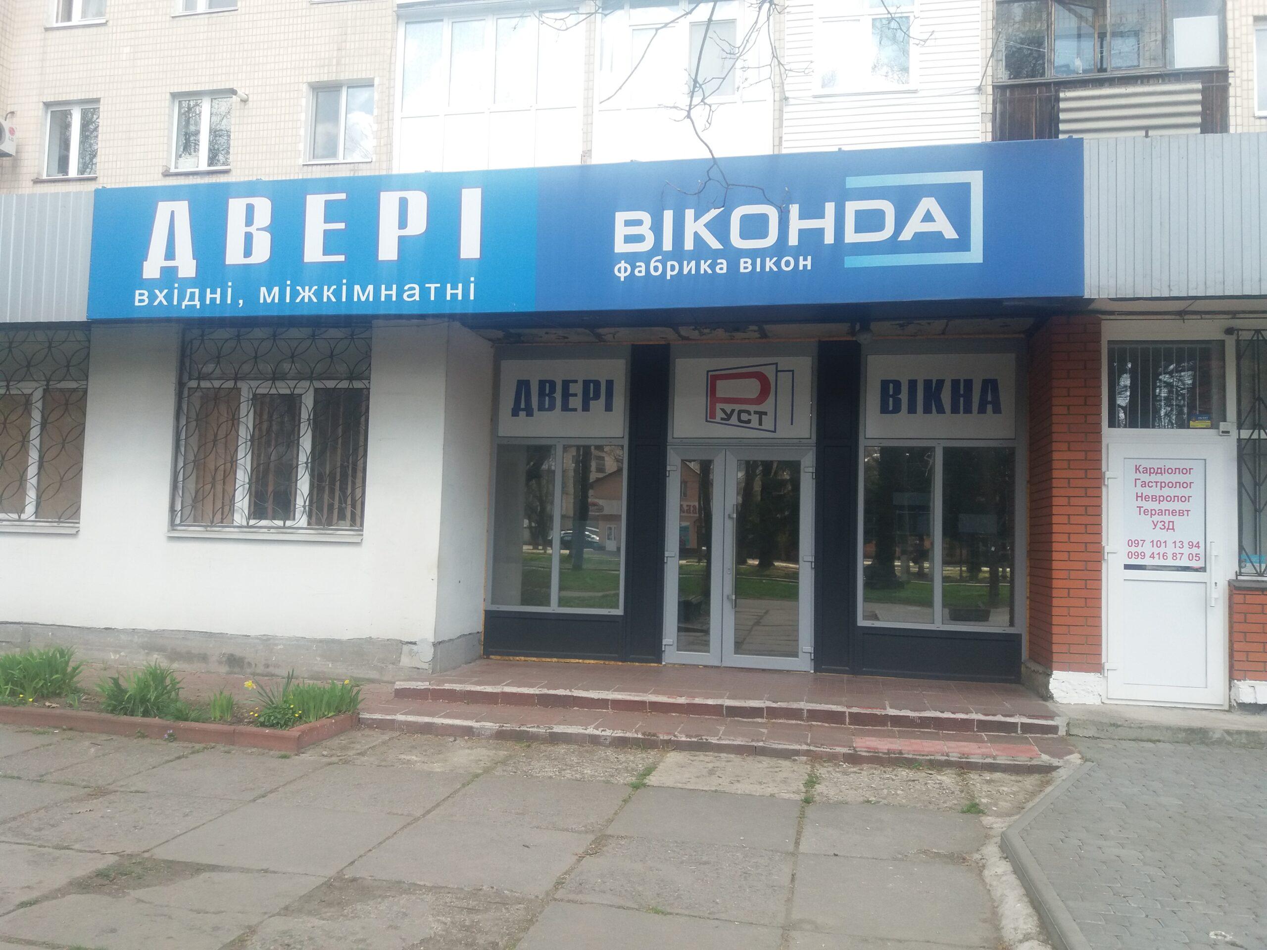 салон Виконда в Виннице Хмельницкое шосее 4