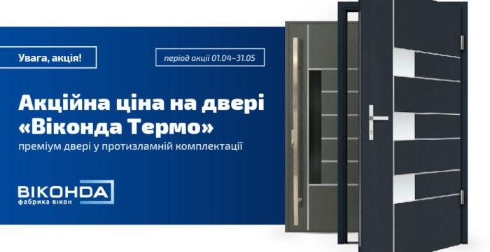 фото акція на двері Віконда Термо