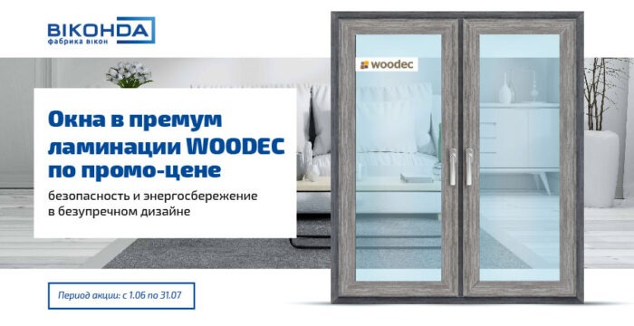 акция Виконда окна в WOODEC по промо-цене
