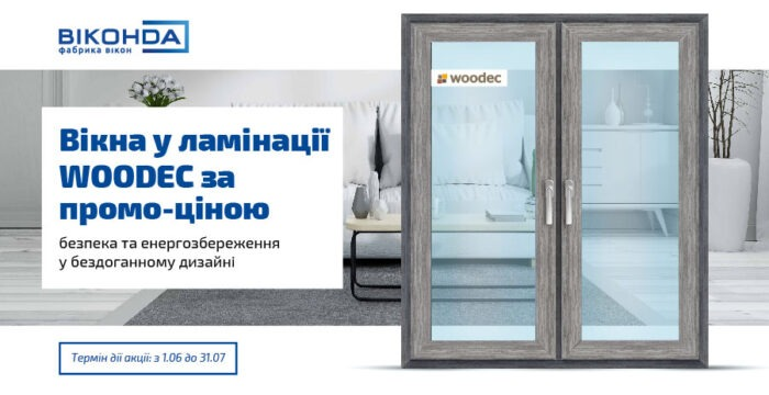 акція Віконда вікна у ламінації WOODEC за промо-ціною