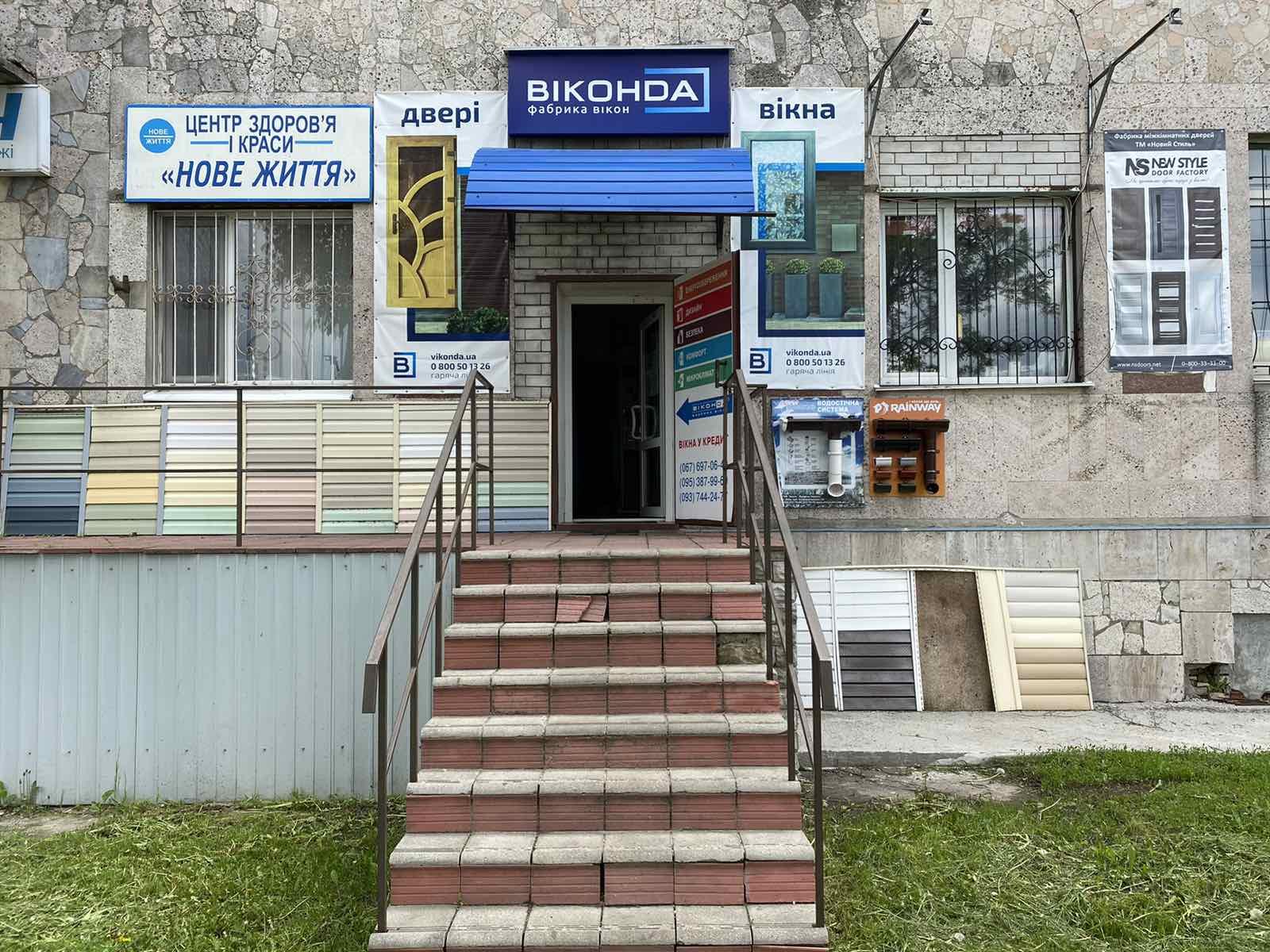 салон Віконда у Переяславі-Хмельницькому