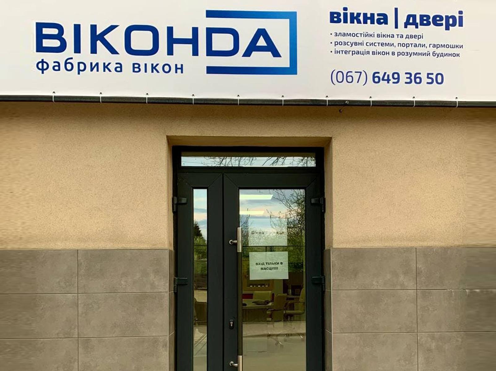 салон Віконда в Івано-Франківську