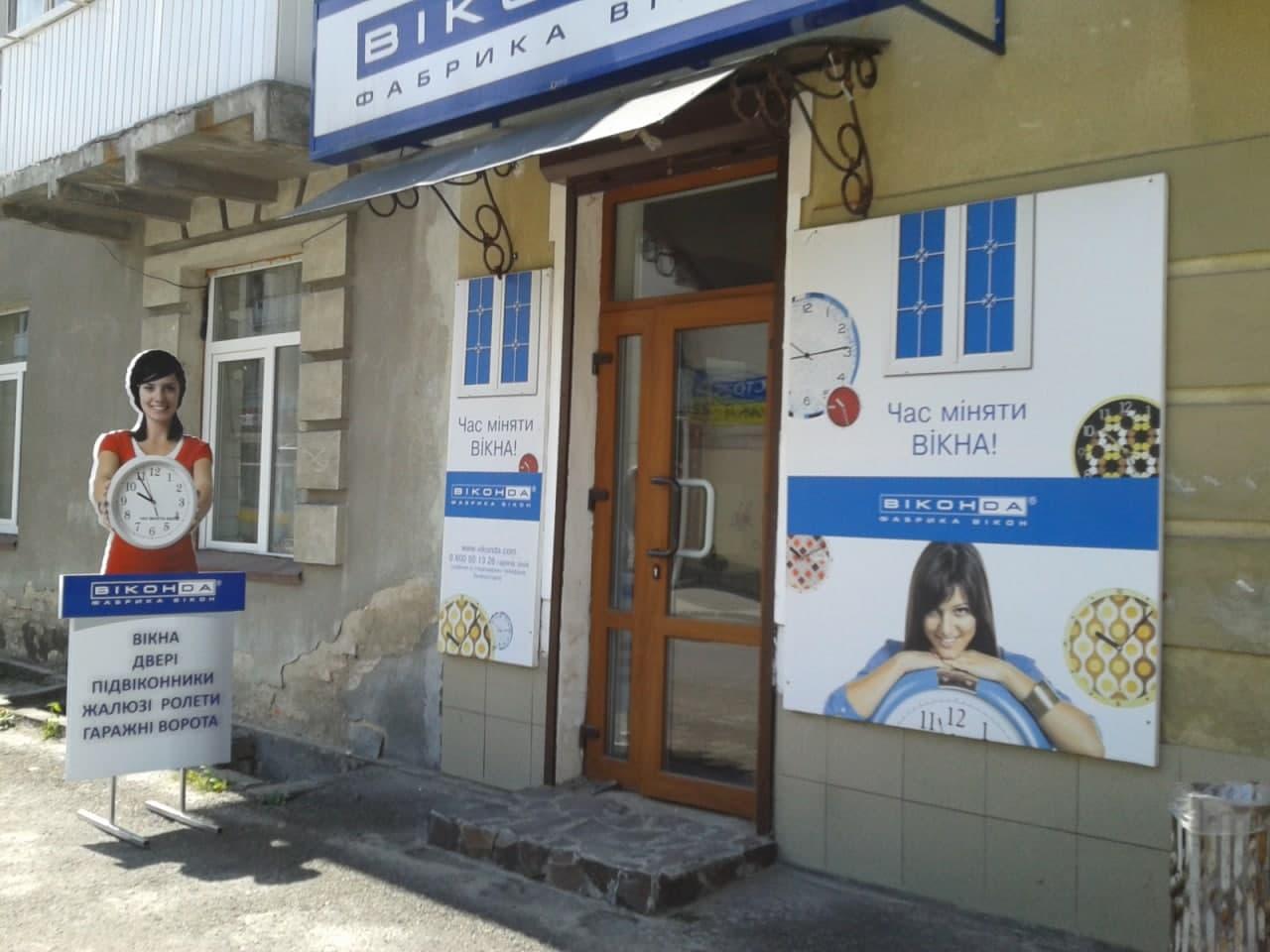 салон Віконда у Стрию, Добрівлянська, 39