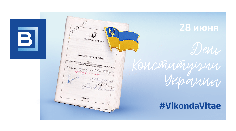 банер З Днем Конституції України