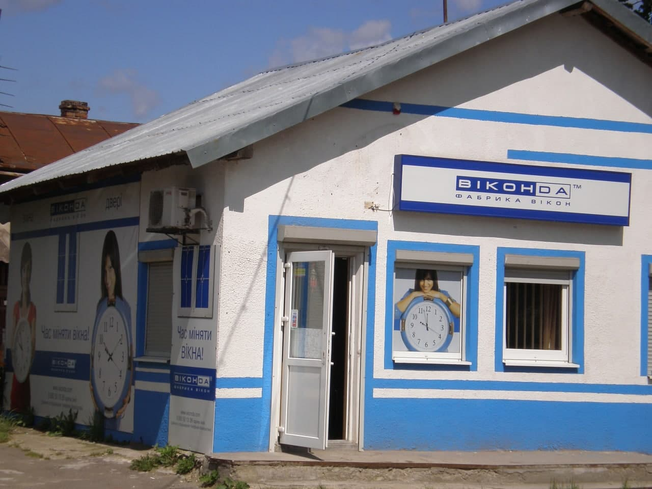 салон Віконда у Бориславі