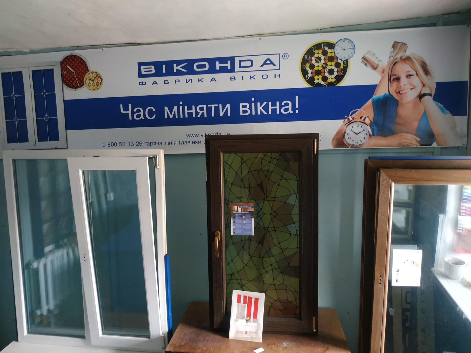 салон Віконда в Семенівці