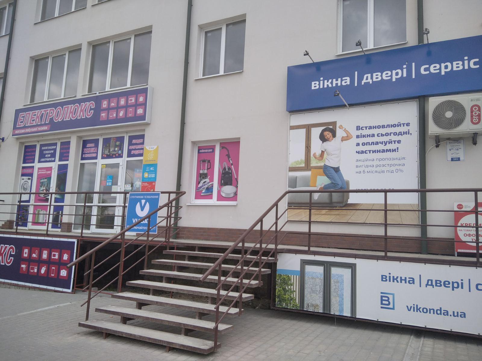 салон Віконда у Ланівцях