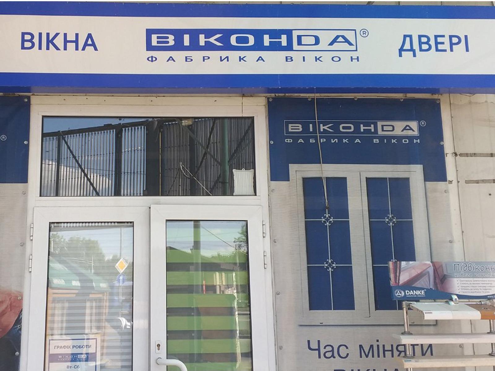 салон Віконда у Львові