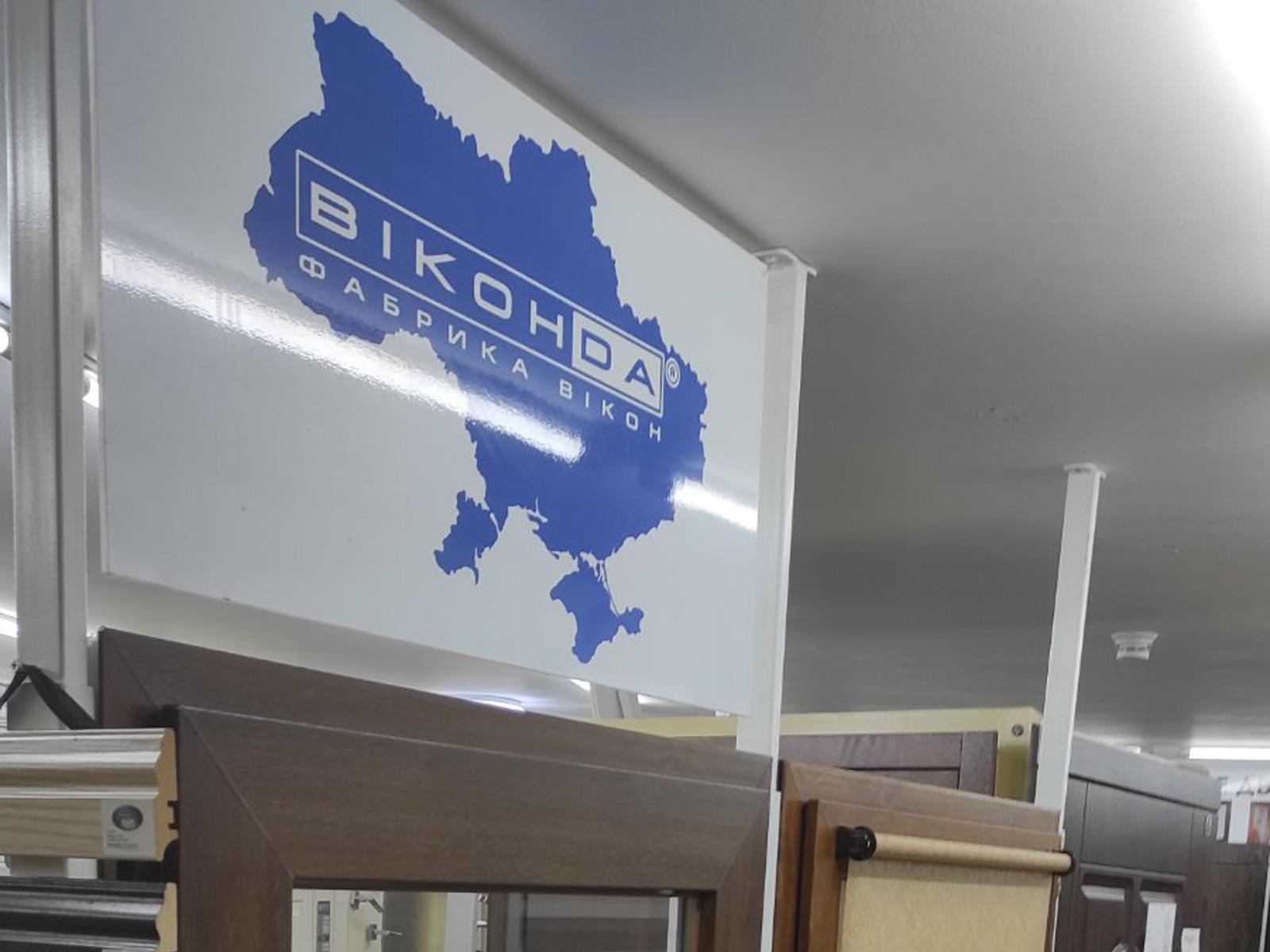 фото салону Віконда у Білгород-Дністровському