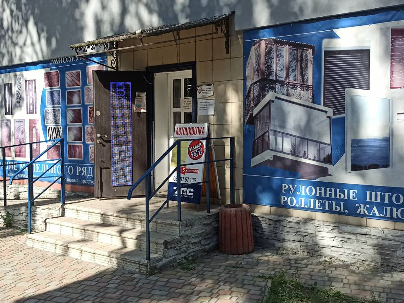 салон Віконда у Білозерському