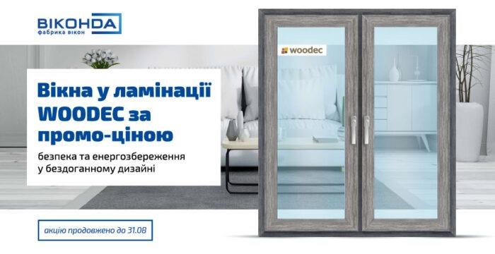 акція Вікна у ламінації WOODEC за промо-ціною