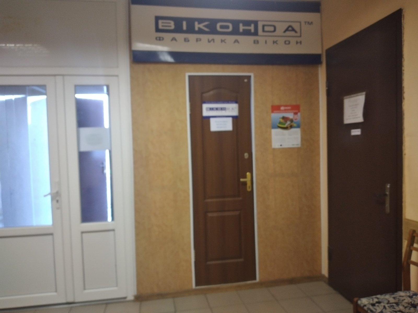 фото салону Віконда у Вільнянську