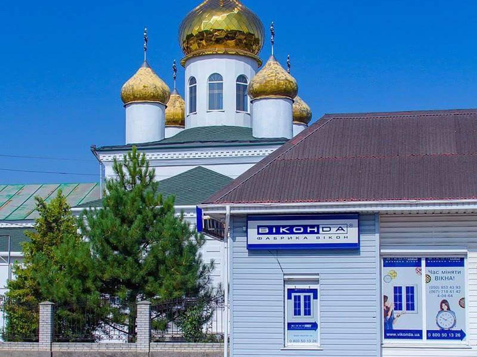 салон Віконда у Вільнянську