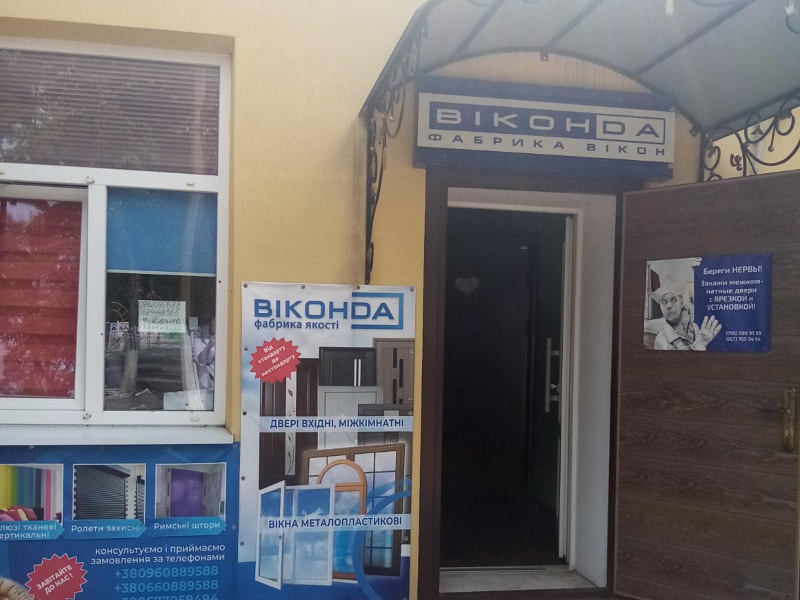 салон Віконда в Нижніх Сірогозах