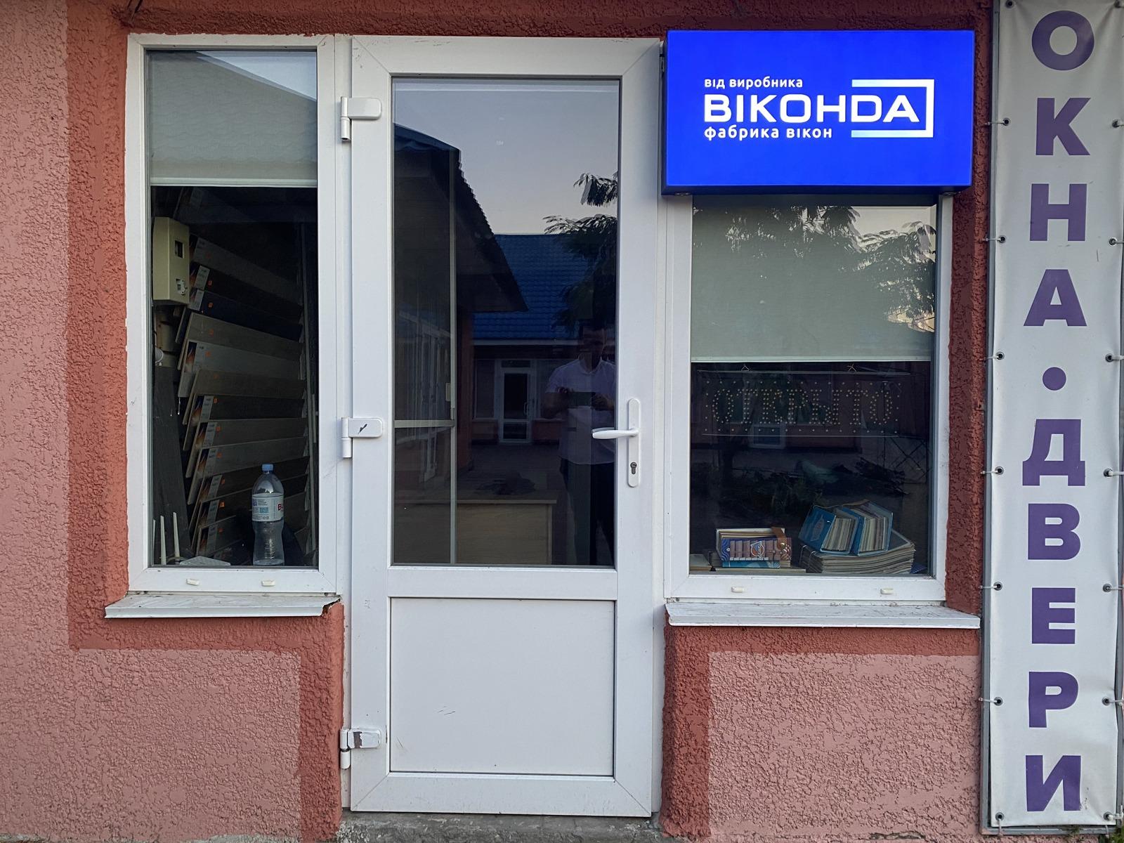 салон Віконда у Вилково